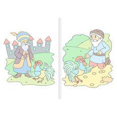 Povesti romanesti - carte de colorat cu apa, fig. 3